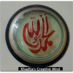 Islamic Calligraphy Glass Painting Wall Art