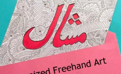 Customised Freehand Design Mini WallArt for sale by Creative-Khadija