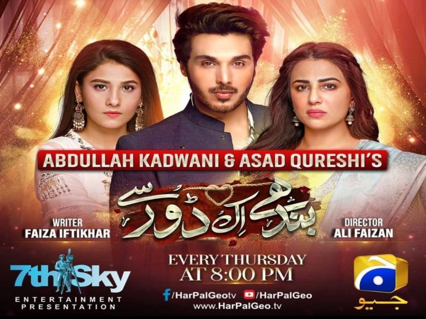 Bandhay Ek dour se | best Pakistani dramas list