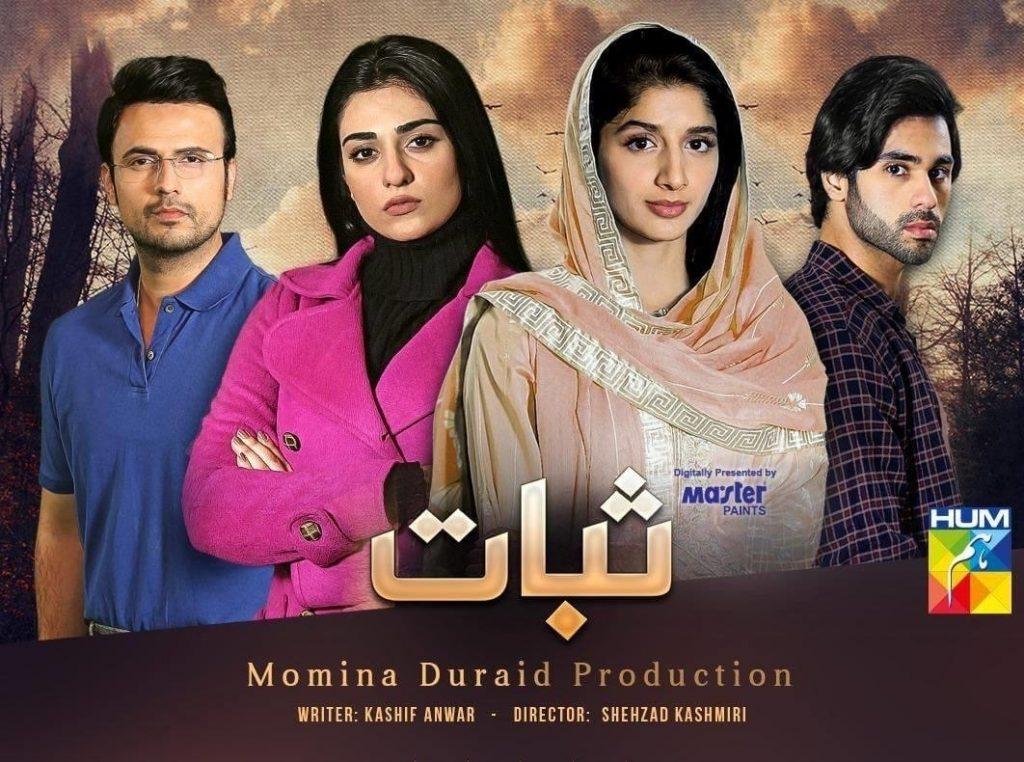 Sabaat Pakistani dramas